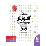کتاب کمک درسی آموزش استعداد تحلیلی 9×9 ششم و نهم مهروماه ترنج مارکت