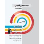کتاب کمک درسی فارسی سوم دبستان سه سطحی قلم چی