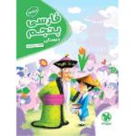 کتاب کمک درسی کارآموز فارسی پنجم دبستان مهروماه