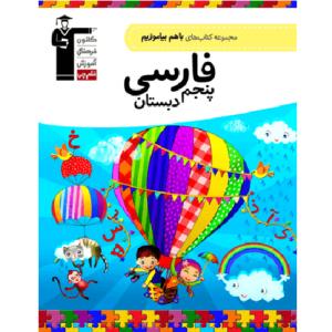 کتاب کمک درسی با هم بیاموزیم فارسی پنجم قلم چی