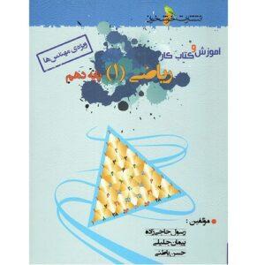 کتاب کمک درسی آموزش و کار ریاضی دهم رشته ریاضی خوشخوان
