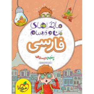 کتاب کمک درسی ماجراهای من و درسام فارسی ششم خیلی سبز ترنج مارکت