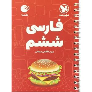 کتاب کمک درسی فارسی ششم لقمه مهروماه ترنج مارکت