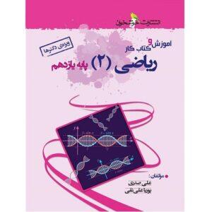 کتاب کمک درسی آموزش و کار ریاضی یازدهم رشته تجربی خوشخوان