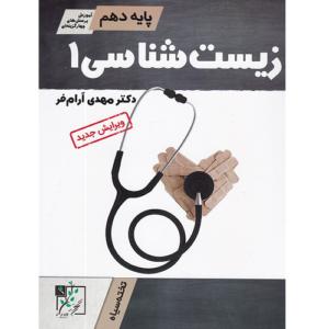 کتاب کمک درسی آموزش و تست زیست شناسی دهم تخته سیاه ترنج مارکت