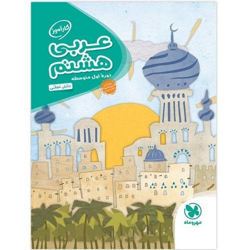 کتاب کمک درسی کارآموز عربی هشتم مهروماه ترنج مارکت