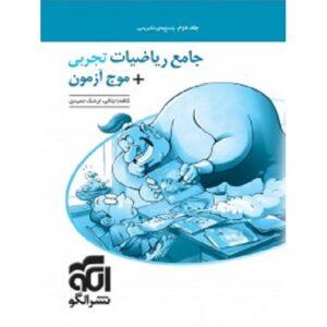 کتاب کمک درسی ریاضی رشته تجربی جامع جلد دوم نشرالگو ترنج مارکت
