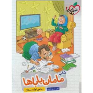 کتاب کمک درسی ریاضی اول دبستان مامان باباها خیلی سبز