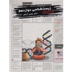 کتاب کمک درسی آموزش و تست زیست شناسی دوازدهم تخته سیاه ترنج مارکت