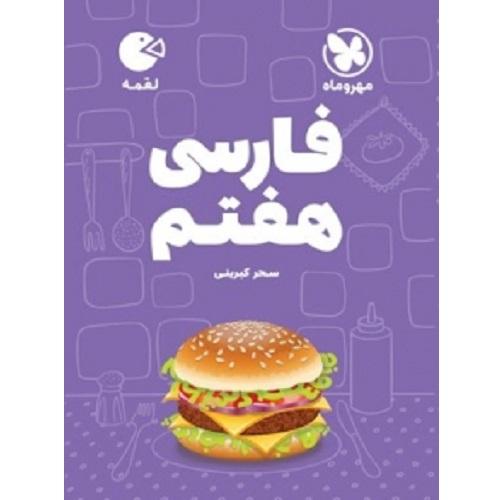 کتاب کمک درسی فارسی هفتم لقمه مهروماه ترنج مارکت