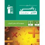 کتاب کمک درسی ریاضی هفتم سبز قلم چی