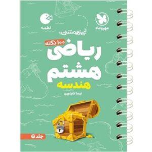 کتاب کمک درسی 100 نکته تیزهوشان ریاضی هشتم هندسه جلد دوم لقمه مهروماه ترنج مارکت