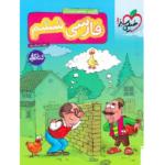کتاب کمک درسی کار فارسی ششم خیلی سبز ترنج مارکت