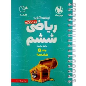 کتاب کمک درسی 100 نکته ریاضی ششم جلد دوم لقمه مهروماه ترنج مارکت