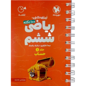کتاب کمک درسی 100 نکته ریاضی ششم جلد اول لقمه مهروماه ترنج مارکت