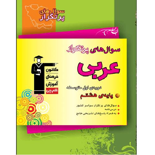کتاب کمک درسی پرتکرار عربی هشتم قلم چی