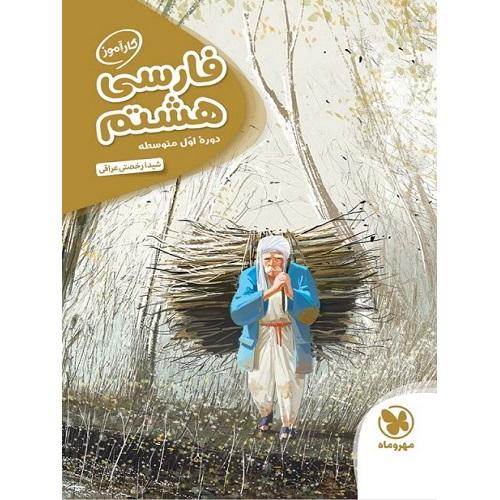 کتاب کمک درسی کارآموز فارسی هشتم مهروماه