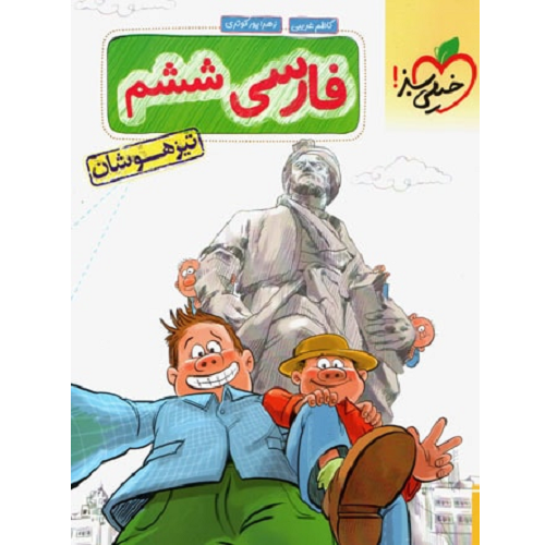 کتاب کمک درسی فارسی ششم تست تیزهوشان خیلی سبز ترنج مارکت