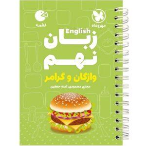کتاب کمک درسی زبان انگلیسی نهم لقمه مهروماه ترنج مارکت