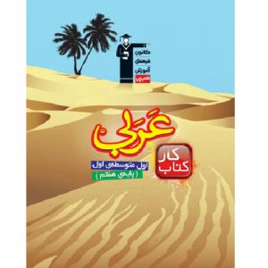 كتاب كار عربی هفتم قلم چی