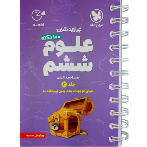 کتاب کمک درسی 100 نکته علوم ششم جلد دوم لقمه مهروماه ترنج مارکت