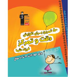 کتاب کمک درسی 50 تمرین برای افزایش دقت و تمرکز قلم چی