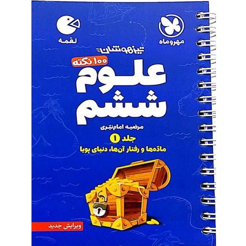 کتاب کمک درسی 100 نکته علوم ششم جلد اول لقمه مهروماه ترنج مارکت