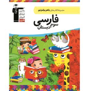 کتاب کمک درسی با هم بیاموزیم فارسی سوم قلم چی