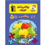 کتاب کار ریاضی پنجم دبستان ریاضیدان کوچک قلم چی