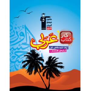 كتاب كار عربی هشتم قلم چی