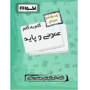 کتاب کمک درسی گام به گام دروس عمومی و پایه یازدهم فنی و حرفه ای اخوان