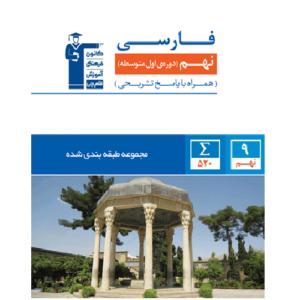 کتاب کمک درسی فارسی نهم آبی قلم چی