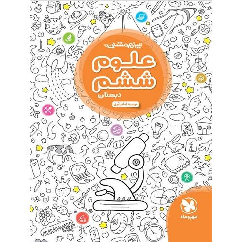 کتاب کمک درسی تیزهوشان علوم ششم دبستان مهروماه ترنج مارکت