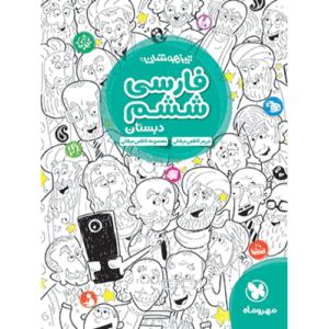 کتاب کمک درسی تیزهوشان فارسی ششم دبستان مهروماه ترنج مارکت