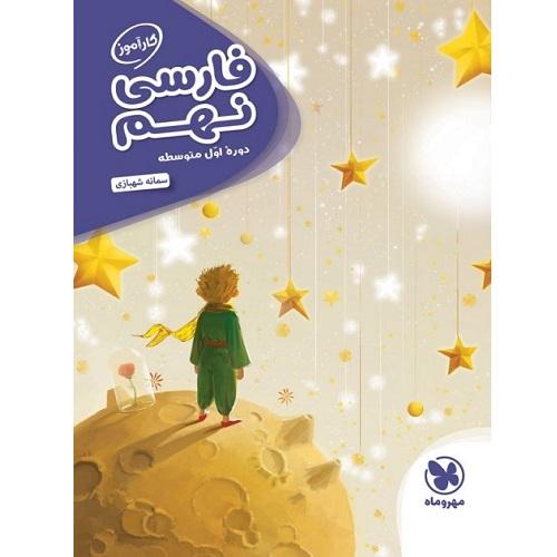 کتاب کمک درسی کارآموز فارسی نهم مهروماه ترنج مارکت