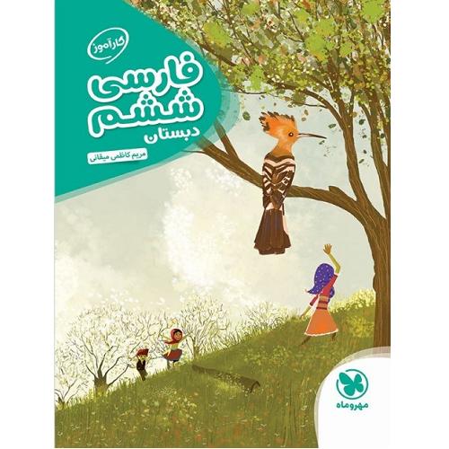 کتاب کمک درسی کارآموز فارسی ششم مهروماه ترنج مارکت