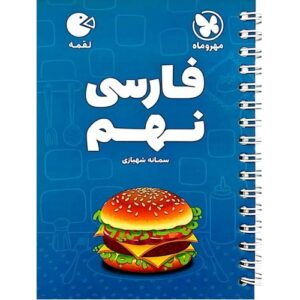 کتاب کمک درسی فارسی نهم لقمه مهروماه ترنج مارکت