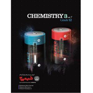 کتاب کمک درسی آموزش و تست شیمی دوازدهم جلد اول کاگو ترنج مارکت