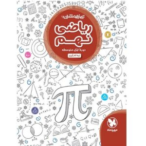 کتاب کمک درسی تیزهوشان ریاضی نهم مهروماه