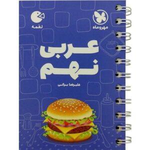 کتاب کمک درسی عربی نهم لقمه مهروماه ترنج مارکت