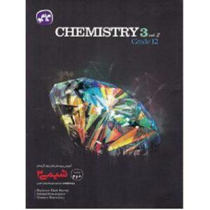 کتاب کمک درسی آموزش و تست شیمی دوازدهم جلد دوم کاگو