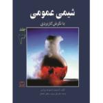 کتاب کمک درسی شیمی عمومی با نگرش کاربردی جلد 3 فاطمی