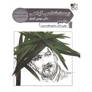 کتاب کمک درسی زیست شناسی گیاهی تخته سیاه ترنج مارکت