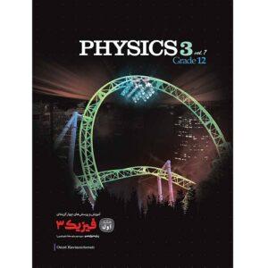کتاب کمک درسی آموزش و تست فیزیک دوازدهم رشته تجربی کاگو