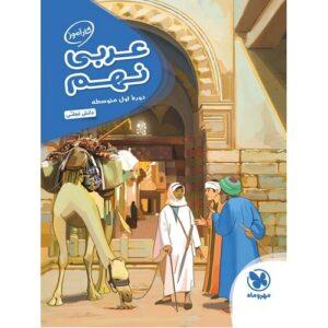 کتاب کمک درسی کارآموز عربی نهم مهروماه ترنج مارکت