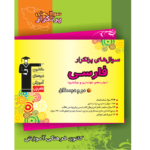 کتاب کمک درسی پرتکرار فارسی دوم دبستان قلم چی