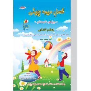 کتاب کمک درسی فصل میوه چینی چهارم ابتدایی نشر صیانت