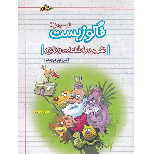کتاب کمک درسی فاگوزیست دوازدهم فصل چهارم تغییر در اطلاعات وراثتی نشر فاگو ترنج مارکت