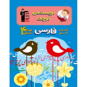 کتاب کار فارسی چهارم دبستان قلم چی