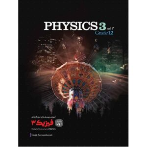 کتاب کمک درسی آموزش و تست فیزیک دوازدهم رشته ریاضی کاگو
